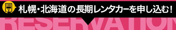 札幌・北海道の長期レンタカーを申し込む!