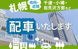 札幌市内・近郊(千歳・小樽・岩見沢方面など)配車いたします