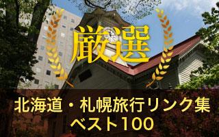 厳選 北海道旅行・観光ホームページリンク