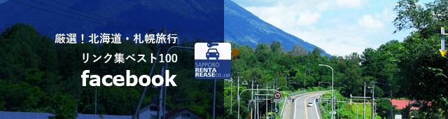 札幌のレンタカー屋が厳選する旅行、観光ブログベスト100 facebook