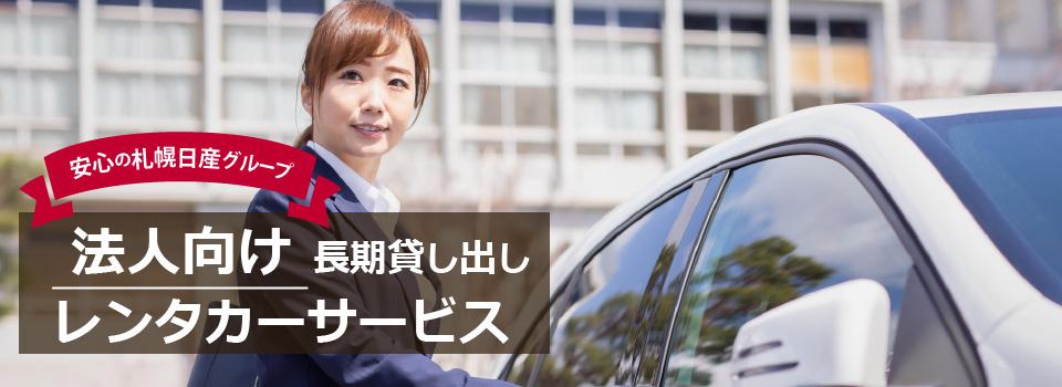 法人向け長期貸し出しレンタカーサービス