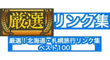 特選!北海道旅行・観光の優れたホームページリンク集