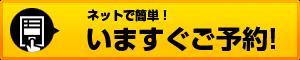 札幌の中長期レンタカー 予約申し込みフォーム
