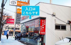 札幌市中央区・伏見営業所