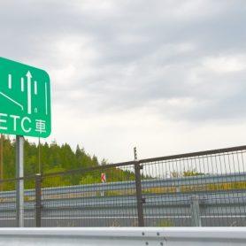 レンタカーでのETCの使い方とは?利用方法と注意点まとめ